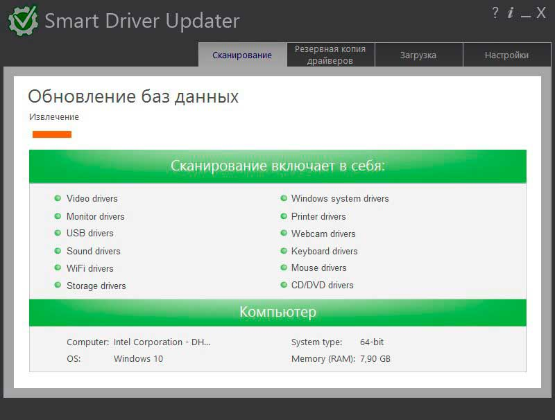 Скачать программе smart driver на русском языке и