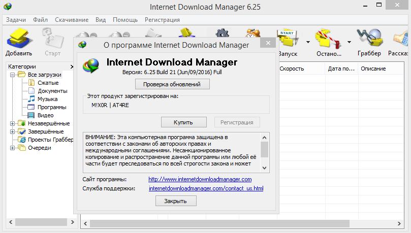 Скачать internet download manager с ключом бесплатно