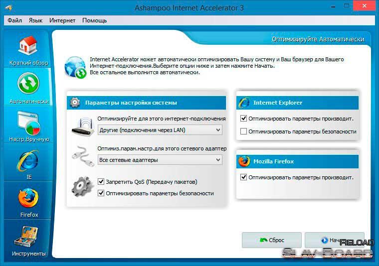 ashampoo internet accelerator 3.20 com serial