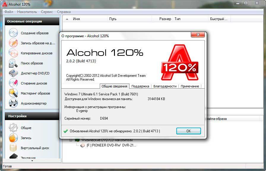 Алкоголь 120 ключь скачать бесплатно