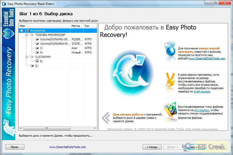 Easy photo recovery ключ скачать