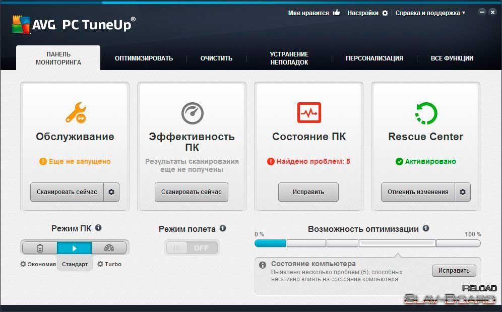 Скачать программу avg pc tuneup бесплатно