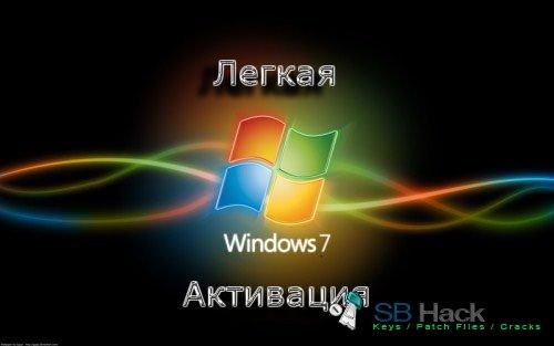 активатор windows 7 максимальная скачать