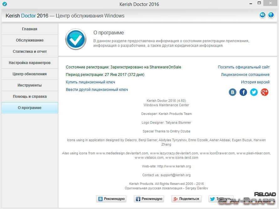 Kerish doctor 2018 лицензионный ключ скачать бесплатно
