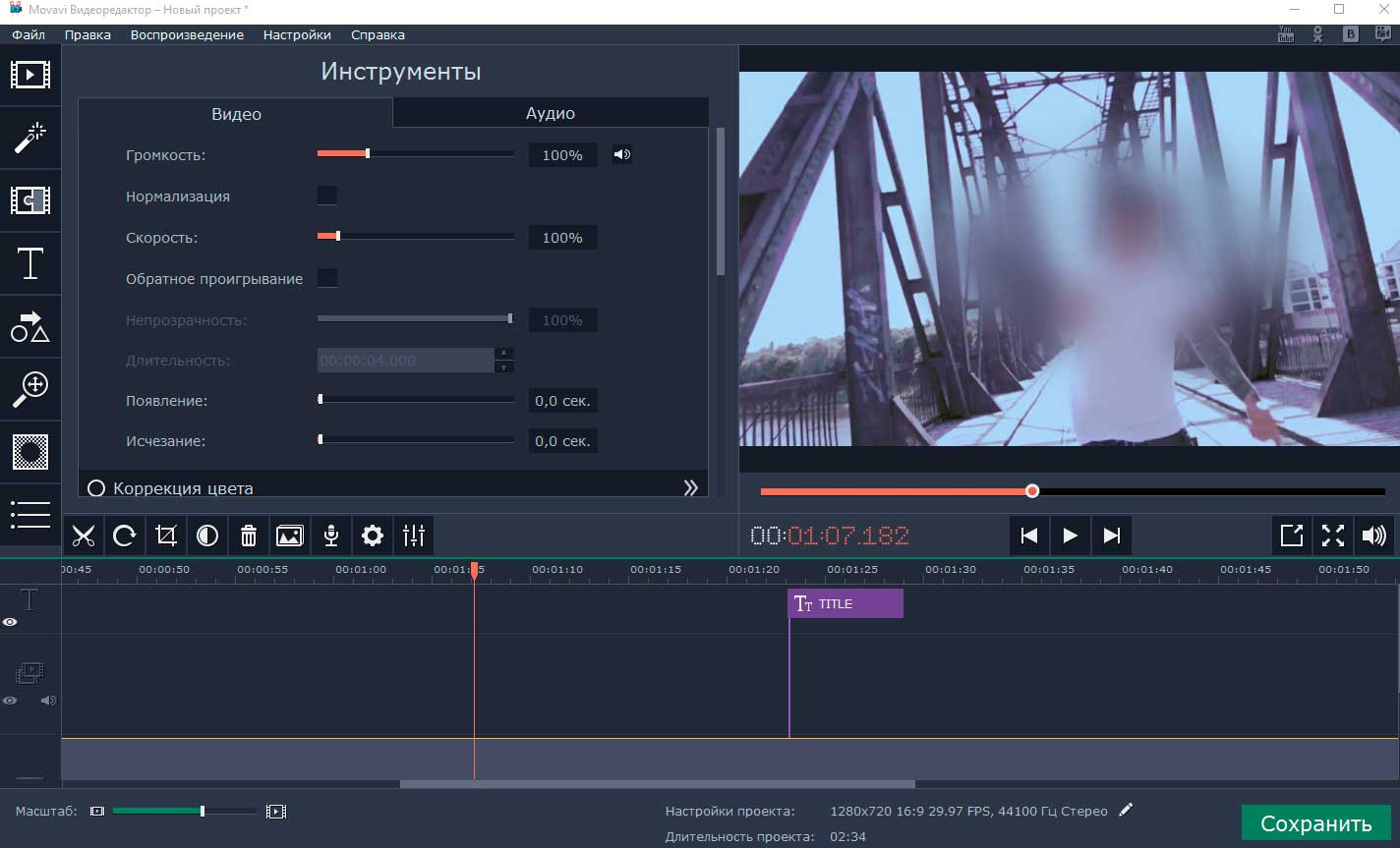 movavi video editor 12 ключ активации