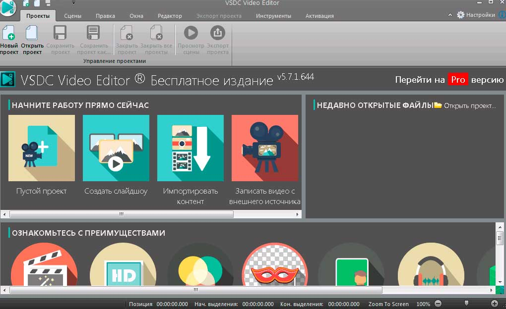 кряк на movavi video editor 7 бесплатно