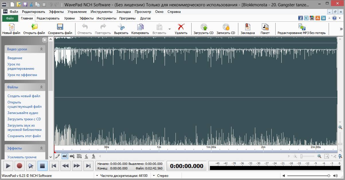 Скачать ключ wavepad sound editor