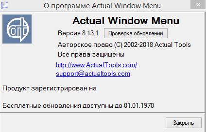 Actual Window Menu Лицензия