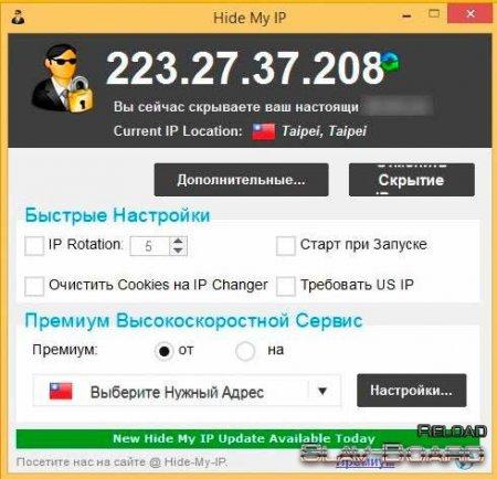 hide ip русская версия
