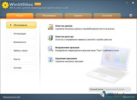 WinUtilities Professional Edition Key