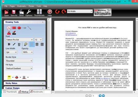 Главное окно программы pdfMachine