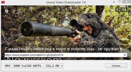 ummy video downloader русский интерфейс