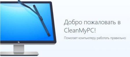 start cleanmypc