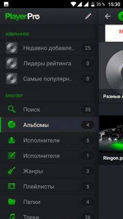 playerpro для андроид скачать