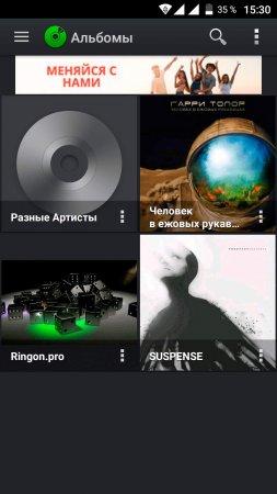 playerpro для андроид