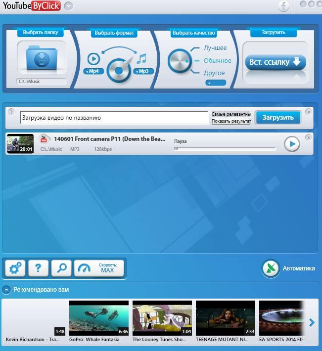 free youtube download код активации премиум