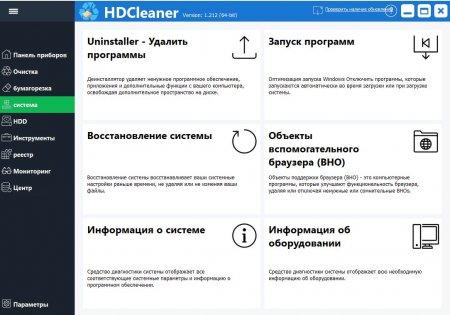 оптимизация системы с hdcleaner