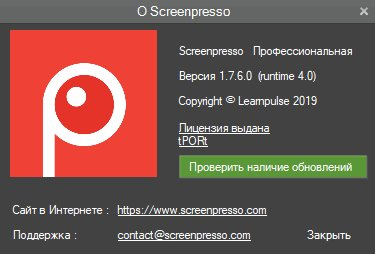 Screenpresso Rus