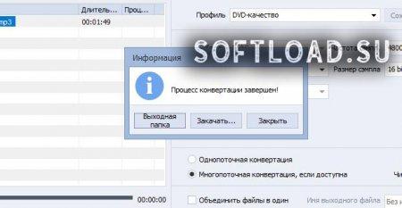 аудио конвертер