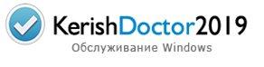 скачать kerish doctor