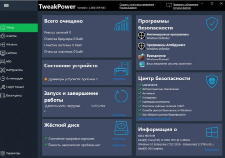 TweakPower Rus