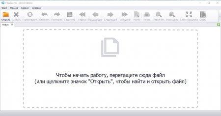 главное окно программы FileViewPro