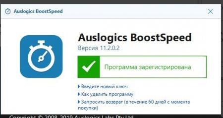 лицензия BoostSpeed Pro
