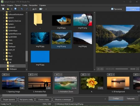 интерфейс PTE AV Studio Pro