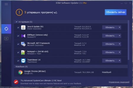 интерфейс Software Updater