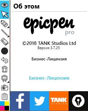 Лицензия Epic Pen