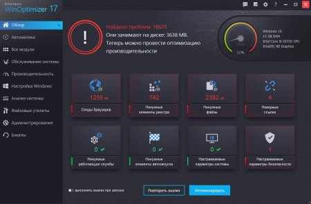 интерфейс WinOptimizer