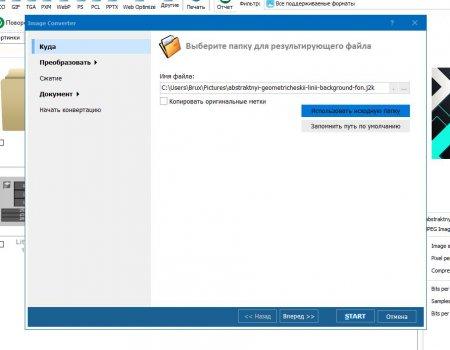 процесс преобразования файла