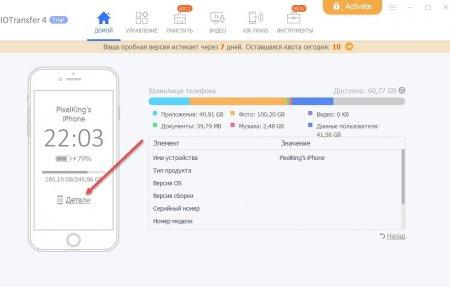 интерфейс IOTransfer