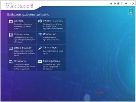 Интерфейс Music Studio 8