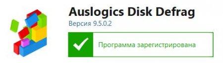 Auslogics Disk Defrag лицензия