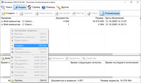 Архивариус 3000 интерфейс