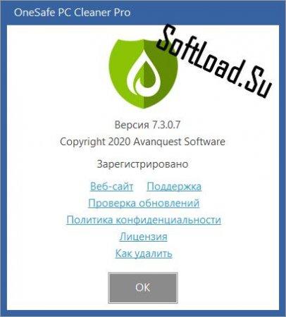 лицензия OneSafe PC Cleaner