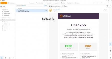 интерфейс почтового клиента