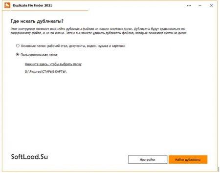Duplicate File Finder 2021