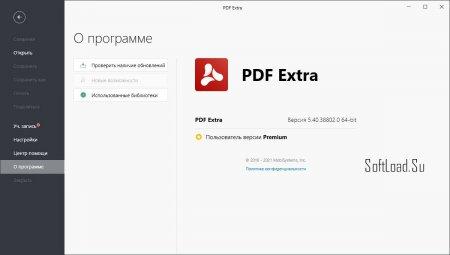 лицензия pdf extra