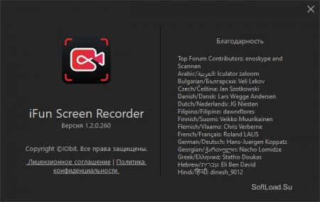 лицензия iFun Screen Recorder
