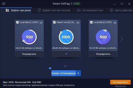 главное окно IObit Smart Defrag