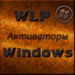 Активаторы Windows и Office